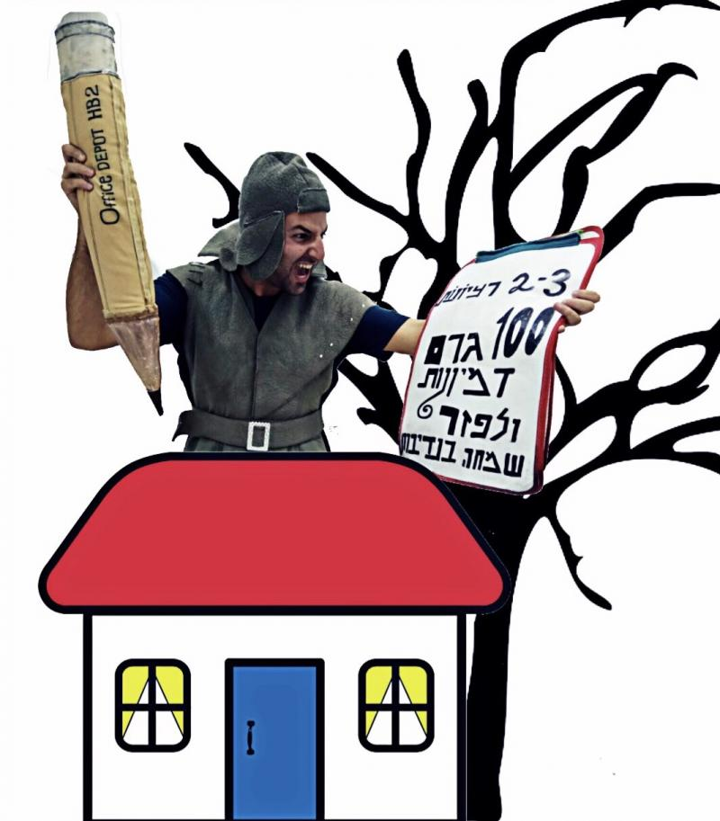 להציל את עץ הדימיון